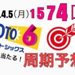 【1574回】ロト6予想!2021.4.5抽選。