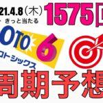 【1575回】ロト6 予想!2021.4.8(木)抽選。高額当選を狙え!
