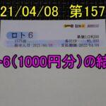 第1575回のロト6(1000円分)の結果