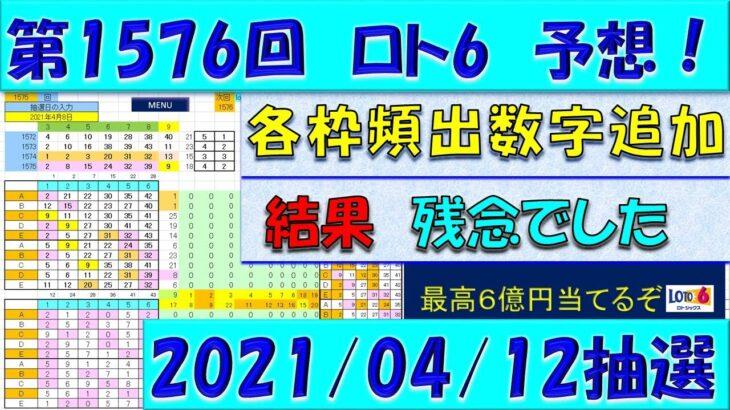 第1576回 ロト6予想 2021年4月12日抽選