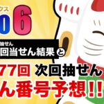 【第1576回→第1577回】 ロト6(LOTO6) 当せん結果と次回当せん番号予想