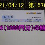 第1576回のロト6(1000円分)の結果