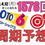 【1576】ロト6予想!2021.4.12(月)抽選。高額当選を狙います!