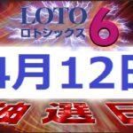 1576回ロト6予想(4月12日抽選日)