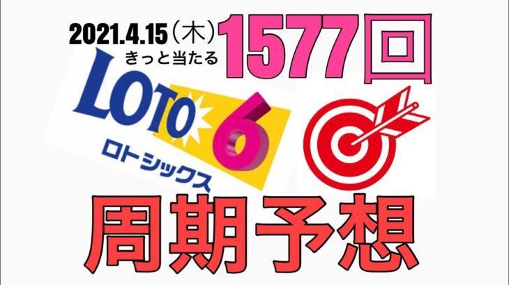 【1577回】ロト6 予想!2021.4.15(木)抽選。高額当選を狙います!