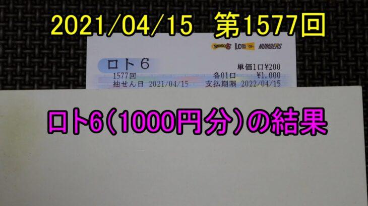 第1577回のロト6(1000円分)の結果