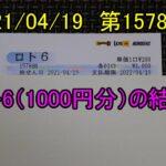 第1578回のロト6(1000円分)の結果