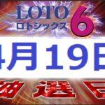 1578回ロト6予想(4月19日抽選日)