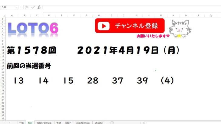 予想数字第1578回LOTO6ロト62021年4月19日(月)HiromiTV