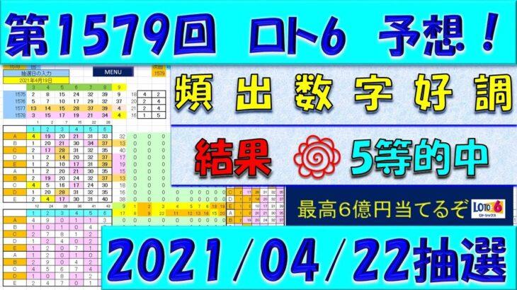 第1579回 ロト6予想 2021年4月22日抽選