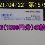 第1579回のロト6(1000円分)の結果