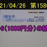 第1580回のロト6(1000円分)の結果
