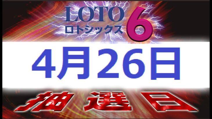 1580回ロト6予想(4月26日抽選日)