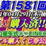 第1581回 ロト6~JRAの星矢式@④LINECard!!~【購入くじ券公開!!】~(2021年04月29日(木)抽選)~前回、本年9度目、月間3度目の当選!! 今回は、7点!!
