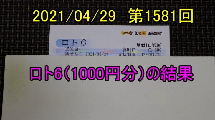 第1581回のロト6(1000円分)の結果