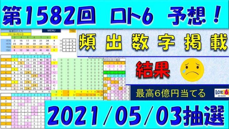 第1582回 ロト6予想 2021年5月3日抽選
