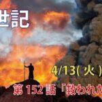 「救われたロト」(創19.27-30)みことば福音教会2021.4.13(火)