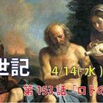 「ロトの運命」(創19.31-38)みことば福音教会2021.4.14(水)