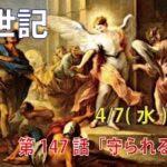 「守られるロト」(創19.9-11)みことば福音教会2021.4.7(水)