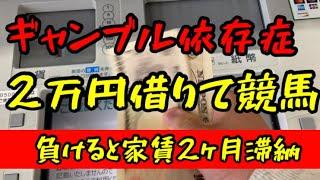 【競馬】【給料】彼女に2万円かりて競馬する。マジで勝たないと家賃払えん 【ギャンブル依存症】