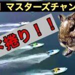 【ギャンブル・デグー】 第2話 競艇/下関G1編(4日目 4/23)
