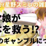 ウマ娘が日本を救う⁉ 未来のギャンブルについて☆星野スミレのライブ配信20回目