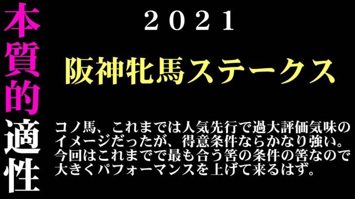 【ゼロ太郎】「阪神牝馬ステークス2021」出走予定馬・予想オッズ・人気馬見解