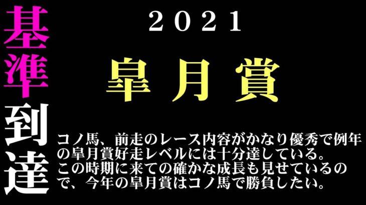 【ゼロ太郎】「皐月賞2021」出走予定馬・予想オッズ・人気馬見解