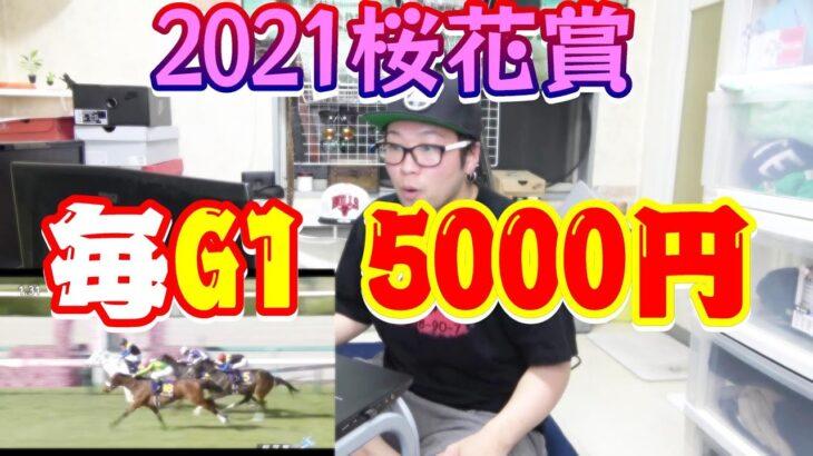 【桜花賞2021】結果は!?【あーくですギャンブル】