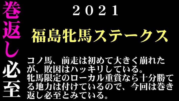 【ゼロ太郎】「福島牝馬ステークス2021」出走予定馬・予想オッズ・人気馬見解