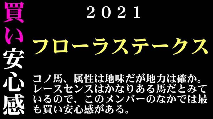 【ゼロ太郎】「フローラステークス2021」出走予定馬・予想オッズ・人気馬見解