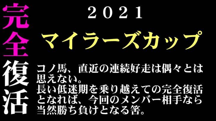 【ゼロ太郎】「マイラーズカップ2021」出走予定馬・予想オッズ・人気馬見解