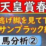 天皇賞春2021年競馬予想!出走予定の有力馬の分析!予想オッズ上位馬分析!