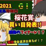 【ゆっくり競馬】桜花賞2021買い目発表!重大告知!【ギャンブル】