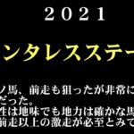 【ゼロ太郎】「アンタレスステークス2021」出走予定馬・予想オッズ・人気馬見解