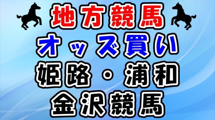 【地方競馬攻略】姫路・浦和・金沢競馬 オッズ買いでポイント稼ぎ! 2021.3/30姫路競馬 浦和競馬 金沢競馬 楽天競馬