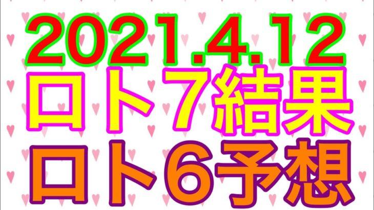 【2021.4.12】ロト7結果&ロト6予想!