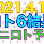 【2021.4.13】ロト6結果&ミニロト予想!