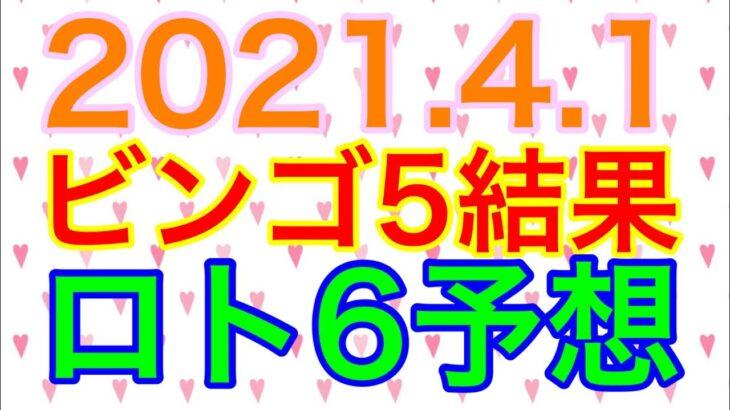 【2021.4.1】ビンゴ5結果&ロト6予想!