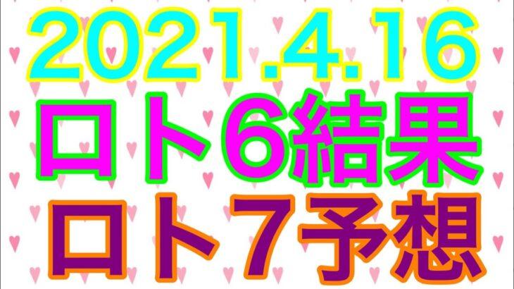 【2021.4.16】ロト6結果&ロト7予想!