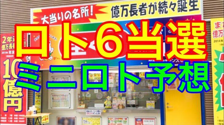 【2021.4.20】ロト6まさかの当選&ミニロト予想!