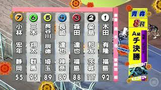 ◆2021.4.21【ミッドナイト競輪 オッズパーク杯 FⅡ】A級チャレンジ決勝戦