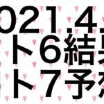 【2021.4.2】ロト6結果&ロト7予想!