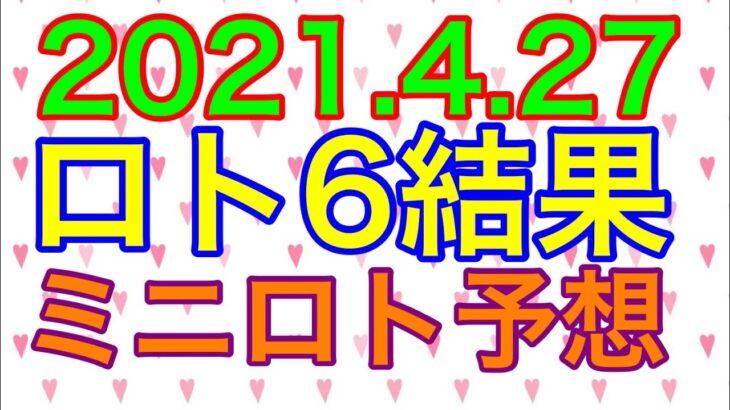 【2021.4.27】ロト6数字の並びは1等&ミニロト徹底予想解説!