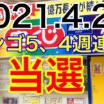 【2021.4.29】ビンゴ5、4週連続当選しました!!!&ロト6予想!