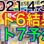 【2021.4.30】ロト6キャリーオーバー&ロト7徹底予想!