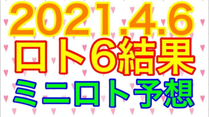 【2021.4.6】ロト6結果&ミニロト予想!