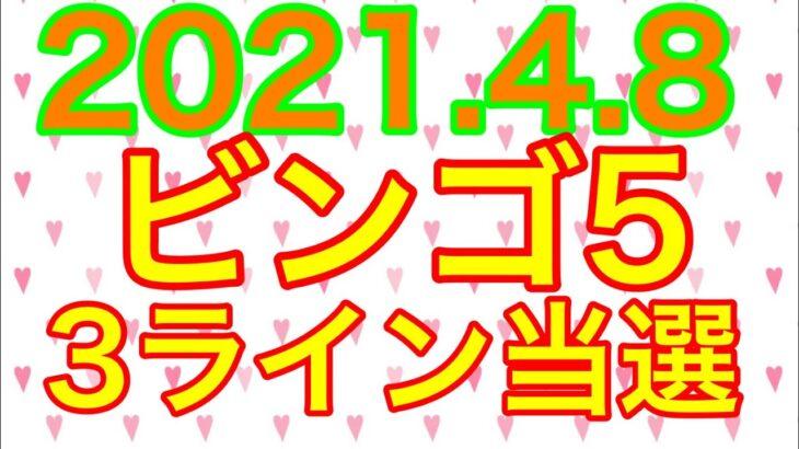 【2021.4.8】ビンゴ5、3ライン当選&ロト6予想!