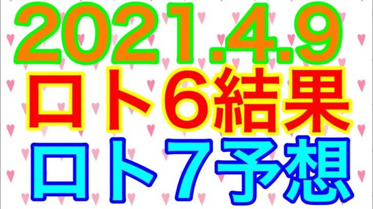 【2021.4.9】ロト6結果&ロト7予想!