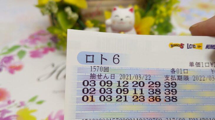 【20210322.ロト6〜5等当選ありがとうございます】#宝くじ#ロト6#5等当選